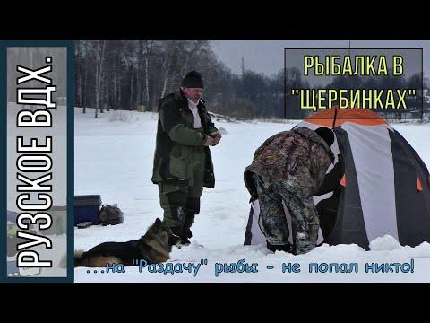 """Рыбалка на Рузском вдх. Щербинки, ...Плотва """"Весна пришла"""" 12 ..."""
