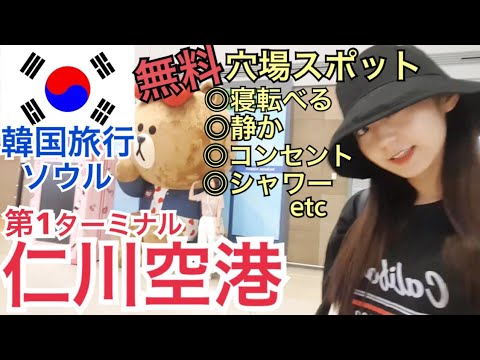 【韓国旅行】仁川国際空港で暇つぶしのできる便利でおおすめの場所紹介!【無料】