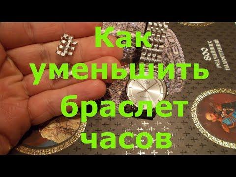 Как уменьшить металлический браслет часов