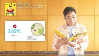 香川照之プロデューサーによる、INSECT LAND『ホタルのアダムとほしぞらパーティー』オフィシャル読み聞かせ動画が配信中です! 親子揃って、是非ご覧いただきたい ...