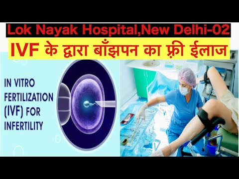 IVF Centre at Lok Nayak Hospital(Govt's Hospital).Where? When? & How is the IVF get done?