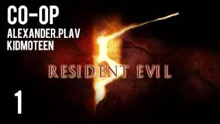 Прохождение Resident Evil 5 Co-op (alexander.plav & kidmoteen) Ч. 1