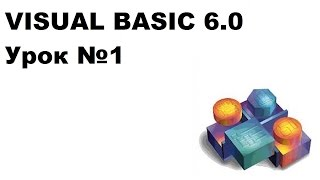 Урок #1 Visual Basic Hello World ►◄