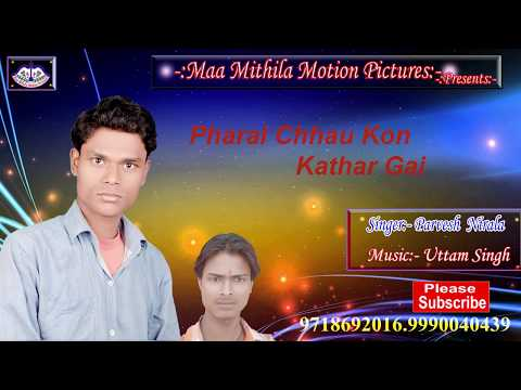 Pharal Chhau Kon Katahar Gai/ फरल छौ कोन कटहल गेय/ maa mithila motion picturs/ maithili song