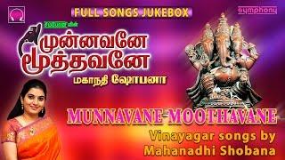 Munnavane Moothavane   Mahanadhi Shobana   Vinayagar Jukebox