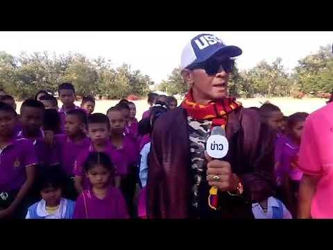 News:ผ้าป่าสามัคคีเพื่อ เด็กดี จิตอาสาโรงเรียนบ้านขี้เหล็ก ตำบลหนองแวง อำเภ