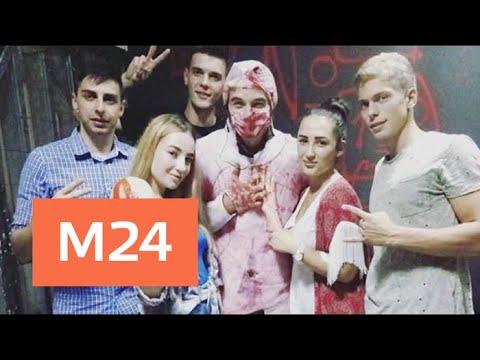 Участников квеста избили во время игры - Москва 24