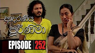 Adaraniya Purnima ‍| Episode 252 21th July 2020 Thumbnail