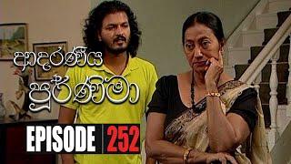 Adaraniya Purnima | Episode 252 21th July 2020 Thumbnail