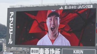 2016開幕戦 かっこいいスタメン発表 広島東洋カープ マツダスタジアム