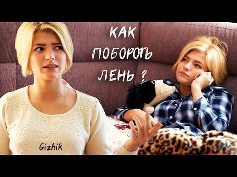 КАК ПОБОРОТЬ ЛЕНЬ !!! ♥ Gizhik a710a331b1d