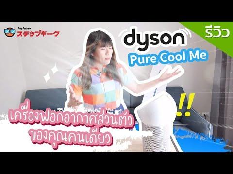 รีวิว Dyson Pure Cool Me เครื่องฟอกอากาศส่วนตัวของคุณคนเดียว - วันที่ 02 Oct 2019