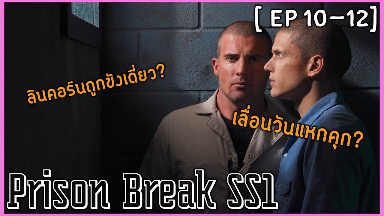 [EP10-12] แผนลับแหกคุกนรก [สปอยหนัง] Prison Break 1 :เลื่อนกำหนดแหกคุก