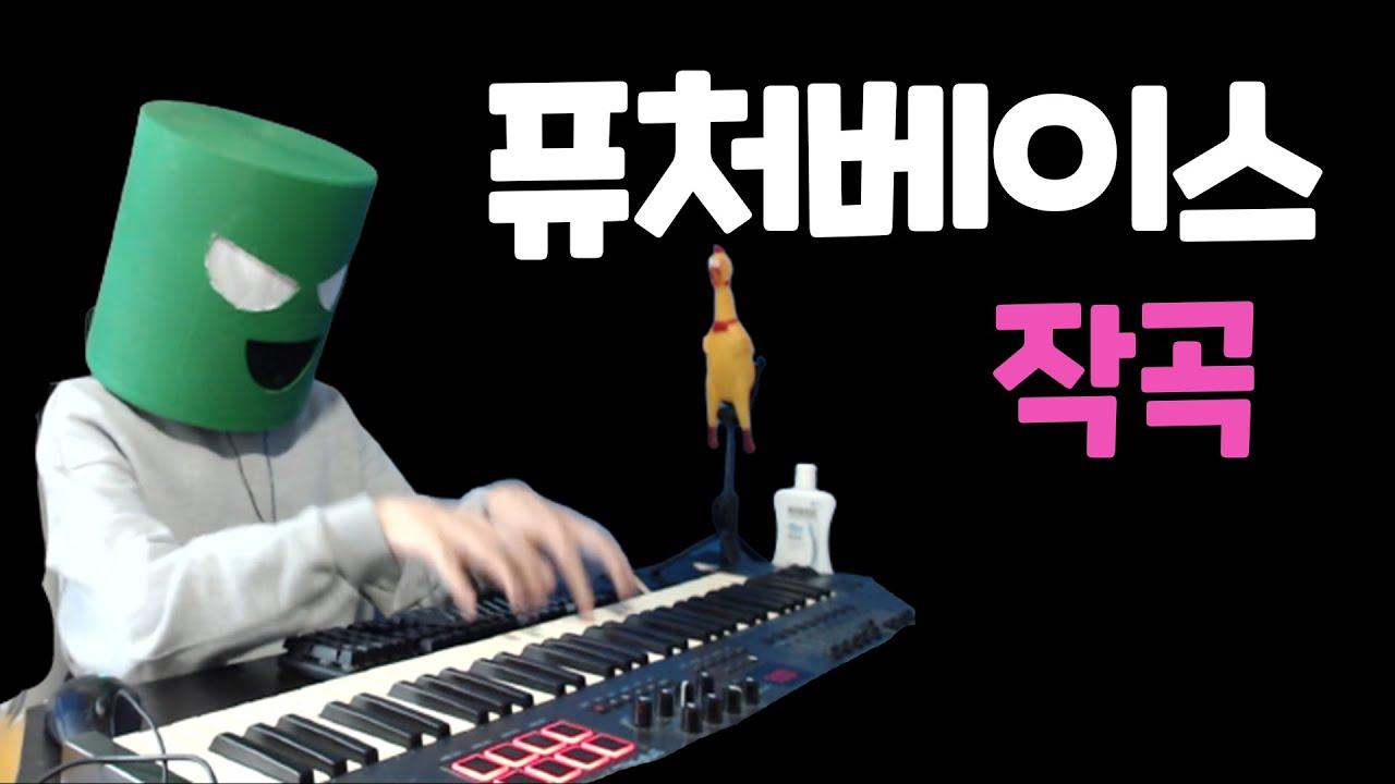 퓨처베이스 만들기(9시간걸림)