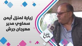 زيارة لمنزل أيمن سماوي - مدير مهرجان جرش