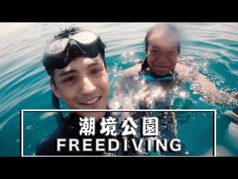 傳說的秘密花園 | 潮境公園 | 自由潛水 | FREEDIVING | VLOG-003