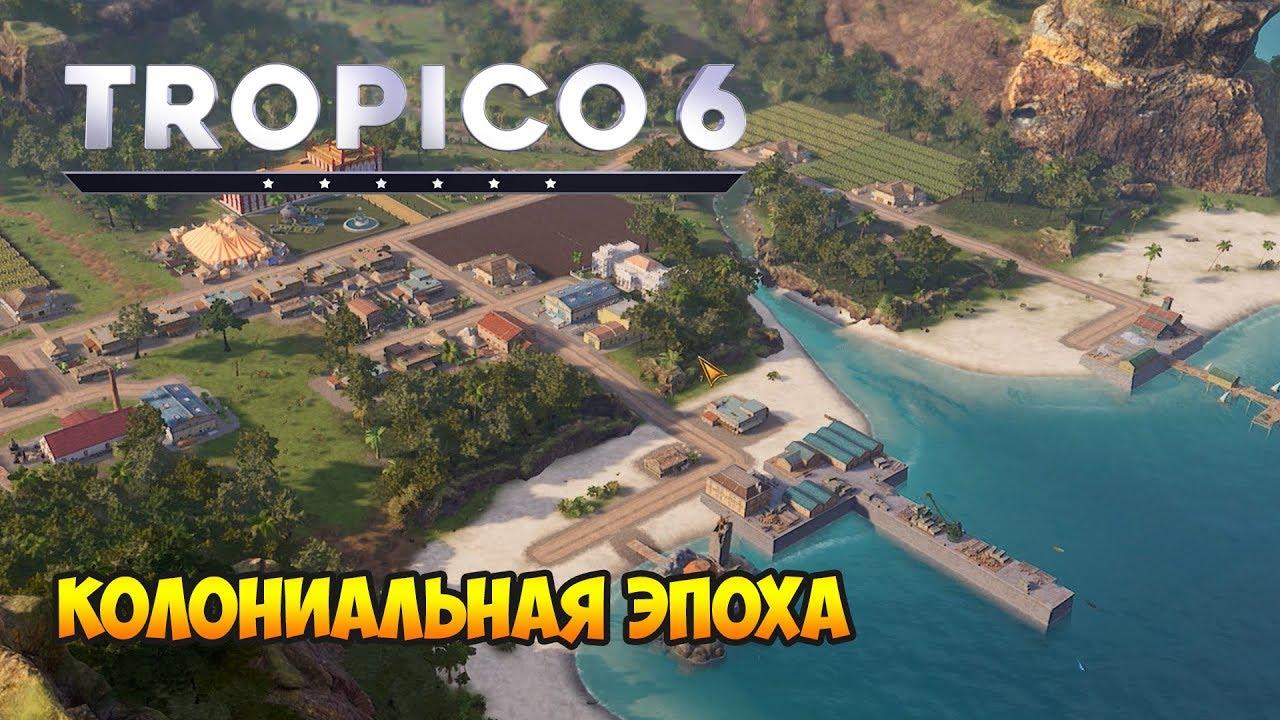 Стратегия симулятор миролюбивого слуги народа - Tropico 6