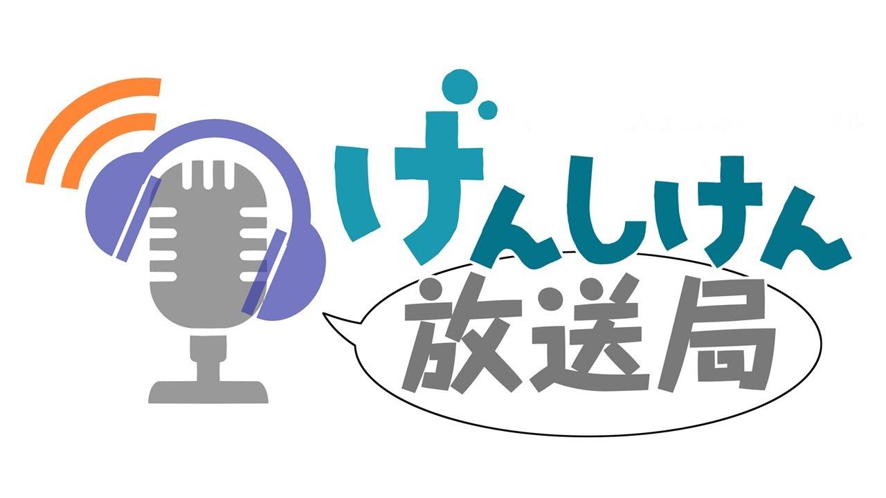 げんしけん放送局四代目 第1回前編(2020/04/12)