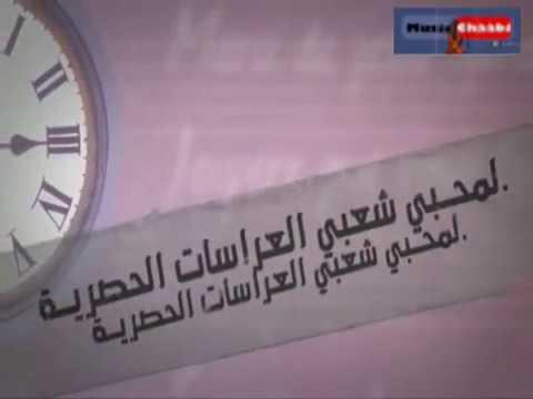 sawamite cha3bia