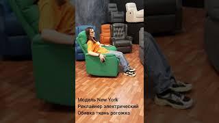 Кресло реклайнер с электроприводом, модель New York