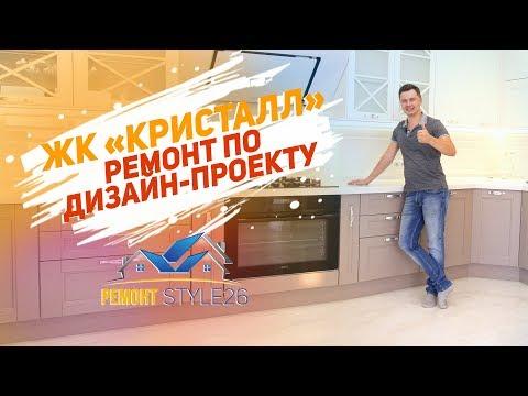 Классический стиль по дизайн-проекту: ремонт квартиры 100м2 в Ставрополе   ЖК Кристалл