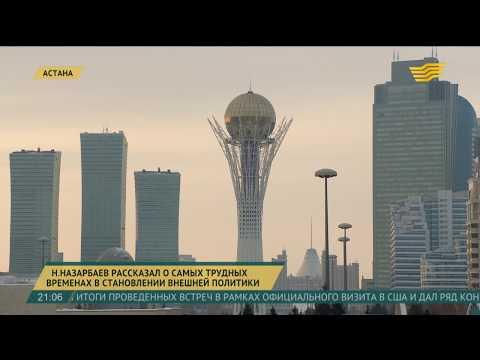 О трудных временах в становлении Казахстана рассказал Н.Назарбаев в книге «Эра независимости»