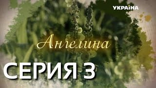 Ангелина (Серия 3)