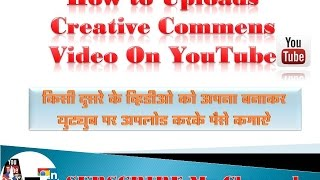 how to upload creative commons video on youtube   how to use cc video upload on youtube