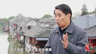 [中华优秀传统文化]枪声中的抉择  CCTV中文国际
