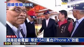 帶韓市長看超級電腦! 郭董:機密都告訴你了