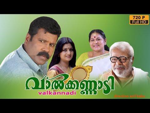 Valkannadi malayalam movie | malayalam full movie | Kalabhavan mani | Geethu mohandas | Thilakan