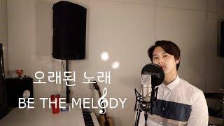 김동률 - 오래된 노래 (Covered by 범우) l [Be The Melody]