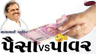 Mayabhai Ahir New Jokes 2018 - પૈસા નો પાવર _ ગુજરાતી જોક્સ