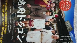 井上真央さんが主演の映画です.