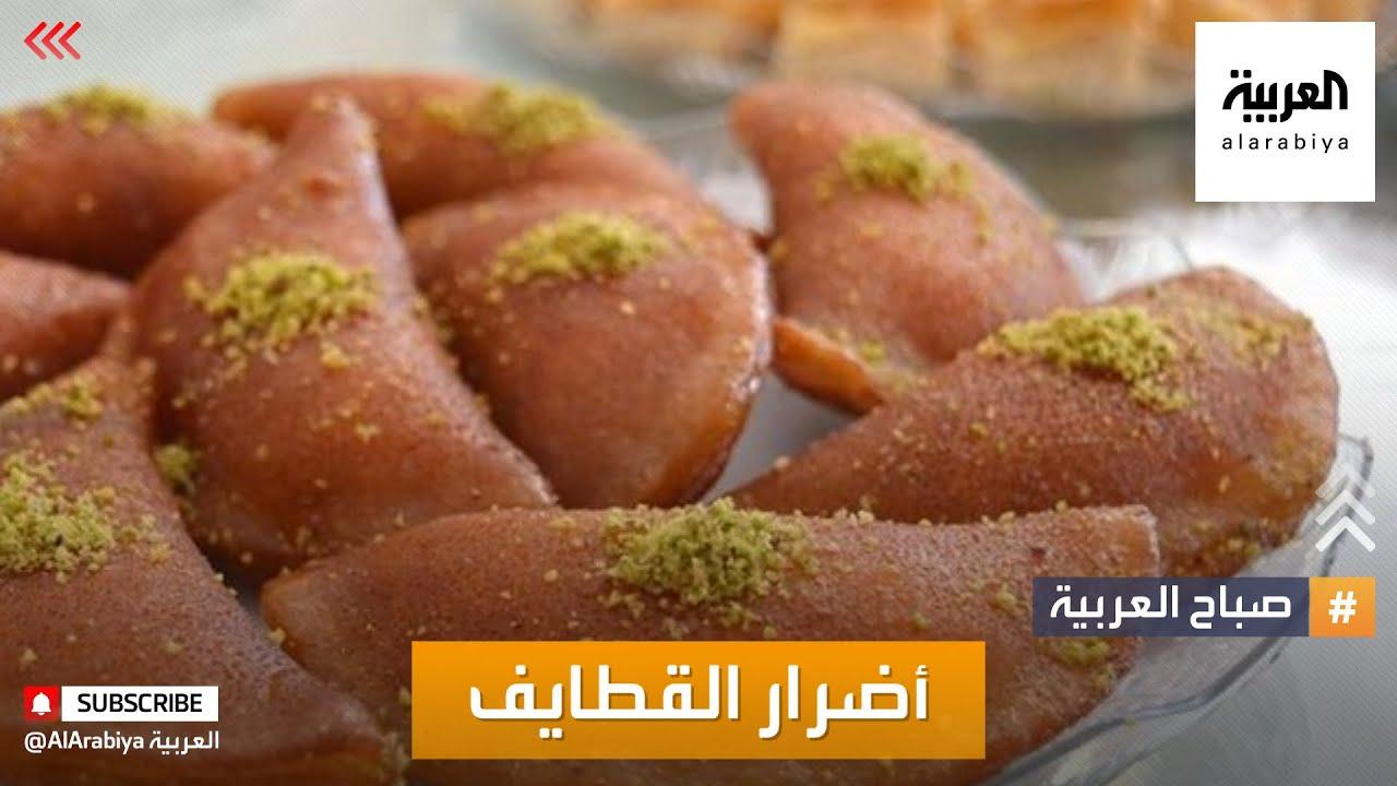 صباح العربية | القطايف واللقيمات.. ما لها وما عليها  - نشر قبل 22 دقيقة