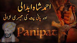 Third Battle of panipat and King Ahmad Sha Abdaali | Panipat Movie Trailer | Ababeel