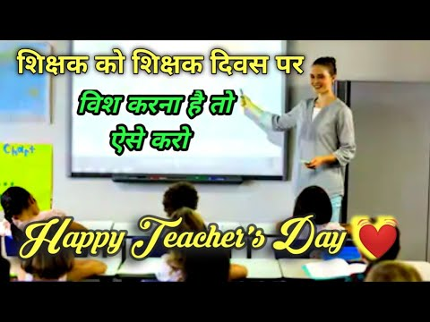 Teachers Day quotes - Myhiton