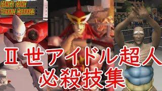 プレイステーション2で発売された格闘ゲーム キン肉マンマッスルグランプリ2特盛の必殺技集動画です 今回は悪魔種子(デーモンシード)編で...