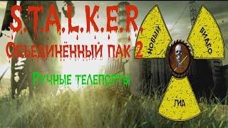 Сталкер ОП 2 Ручные телепорты