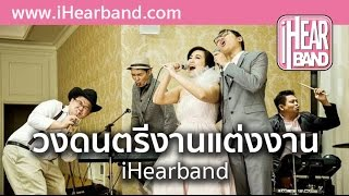 คำเชยๆ วงดนตรีงานแต่งงาน iHearband