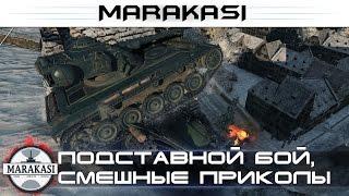 Подставной бой в рандоме для лбз, смешные приколы, а так же баги World of Tanks
