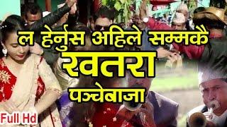 New Nepali Panche Baja Lok Song 2017 | Baglung Balewa By Shiva Akheli & Nita B.c | Ft. Raj