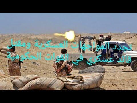 اخبار اليمن اليوم الأحد 2020/6/21 تجدد المواجهات العسكرية ...