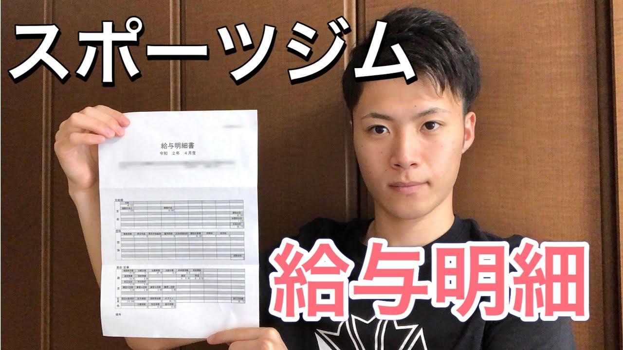 【コロナが影響!?】スポーツジムの給与明細大公開!