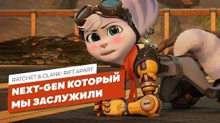 Ratchet & Clank: Rift Apart ЭЧ3D Обзор
