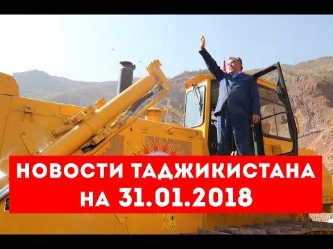 Новости Таджикистана и Центральной Азии на 31.01.2018