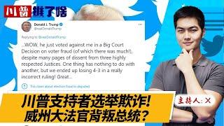 川普支持者选举欺诈! 威州大法官背叛总统?《总统推了啥》2020.12.22 第237期 - YouTube