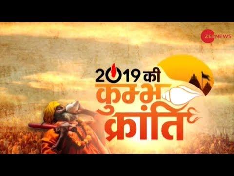 Kumbh Mela 2019: Second Shahi Snan to mark Paush Purnima at Prayagraj today