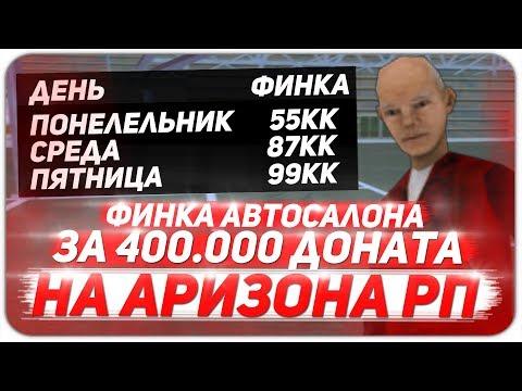 ФИНКА АВТОСАЛОНА ЗА 400.000 РУБЛЕЙ ДОНАТА НА ARIZONA RP SAMP
