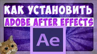Где скачать и как установить Adobe After Effects CC? (Ответы ЗДЕСЬ!!)